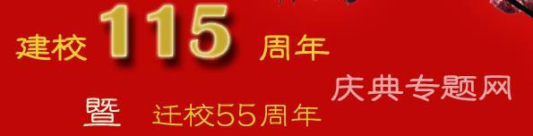 115周年校庆专题网