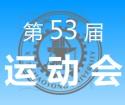 第53届运动会专题网