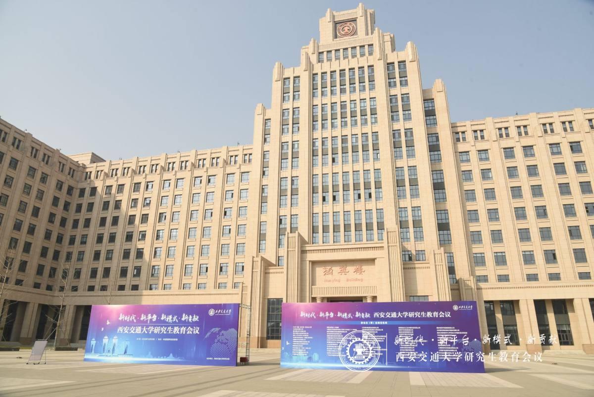 西安交通大学召开研究生教育会议