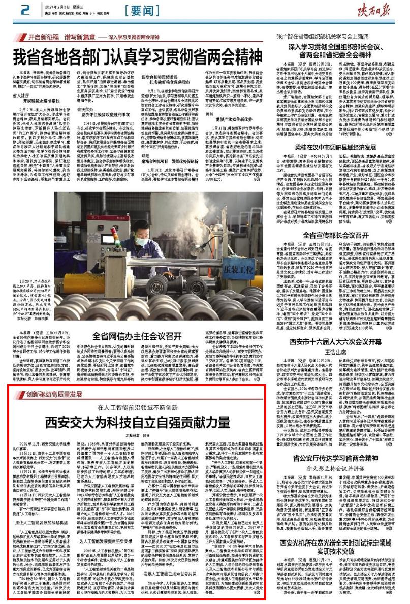 【陕西日报】西安交大为科技自立自强贡献力量