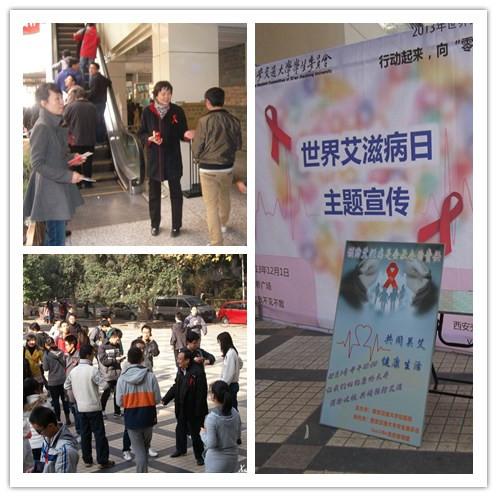 西安交大校医院大力开展艾滋病宣传活动