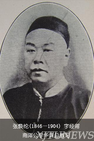 南洋公学与中国师范教育的开端