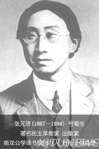 张元济与南洋公学译书院