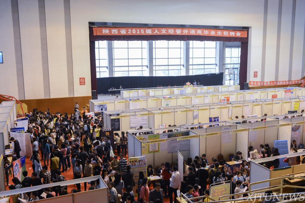 陕西省人文经管外语类毕业生招聘会在西安交大