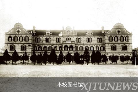 学校历史上的第一次大规模捐赠
