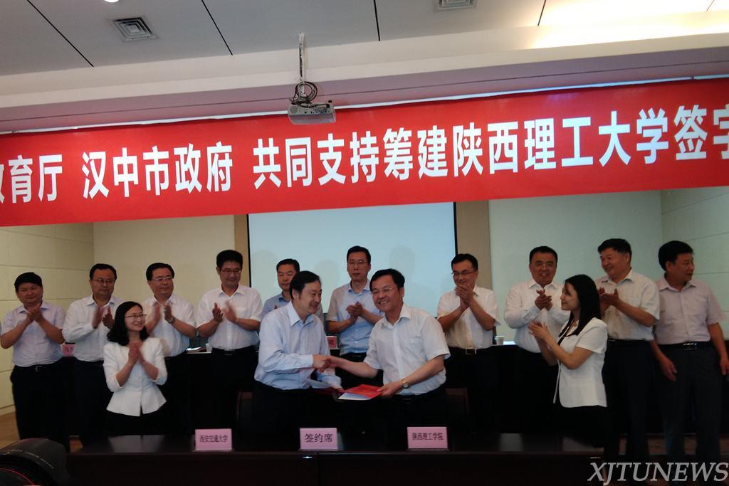 西安交通大学对口支援筹建陕西理工大学