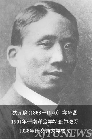 蔡元培、孙科等校长与交通大学