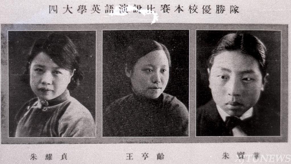 交大最早的女子教育