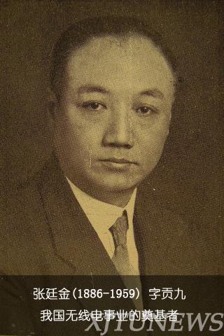 """我国无线电事业的奠基者——交大""""大教授""""张廷金"""