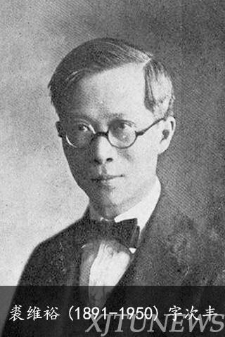 裘维裕与交大曾有的科学学院