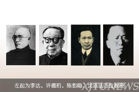 陕财71年风雨路(三)——法商学院时期的知名学者