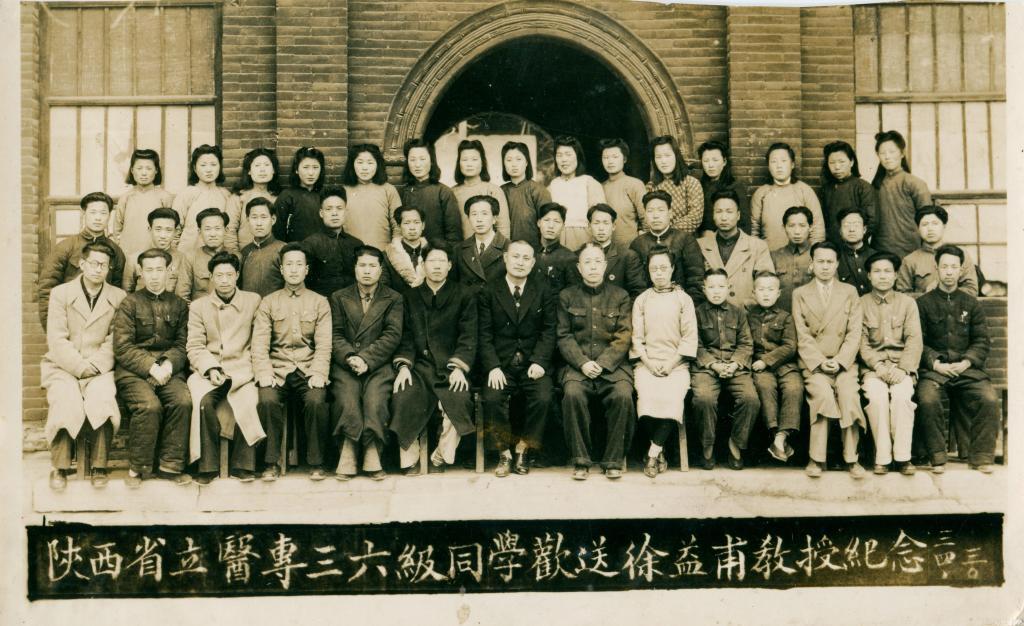 历史上的陕西省立医学专科学校