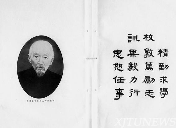 交大校训_【校史故事365】308 交大校训中的文化精义(二)