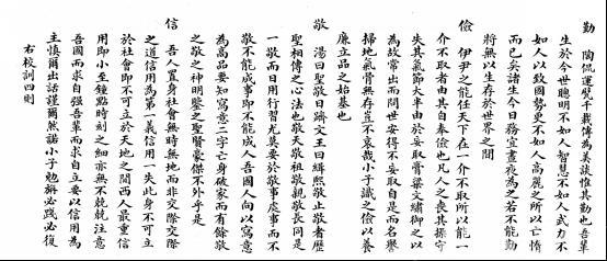 交大校训中的文化精义(一)