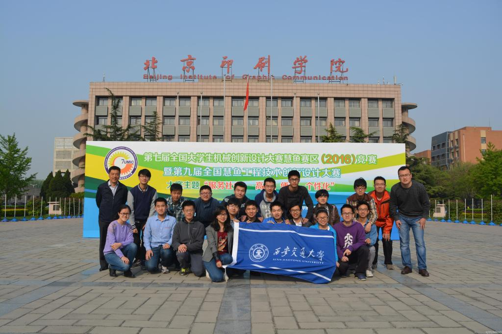 第七届全国大学生机械创新设计大赛慧鱼组竞赛西安创