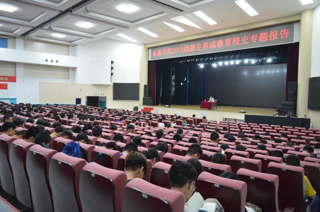 彭康书院举办校史专题报告会