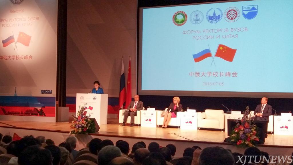 张迈曾书记应邀出席中俄大学校长峰会并作主旨发言