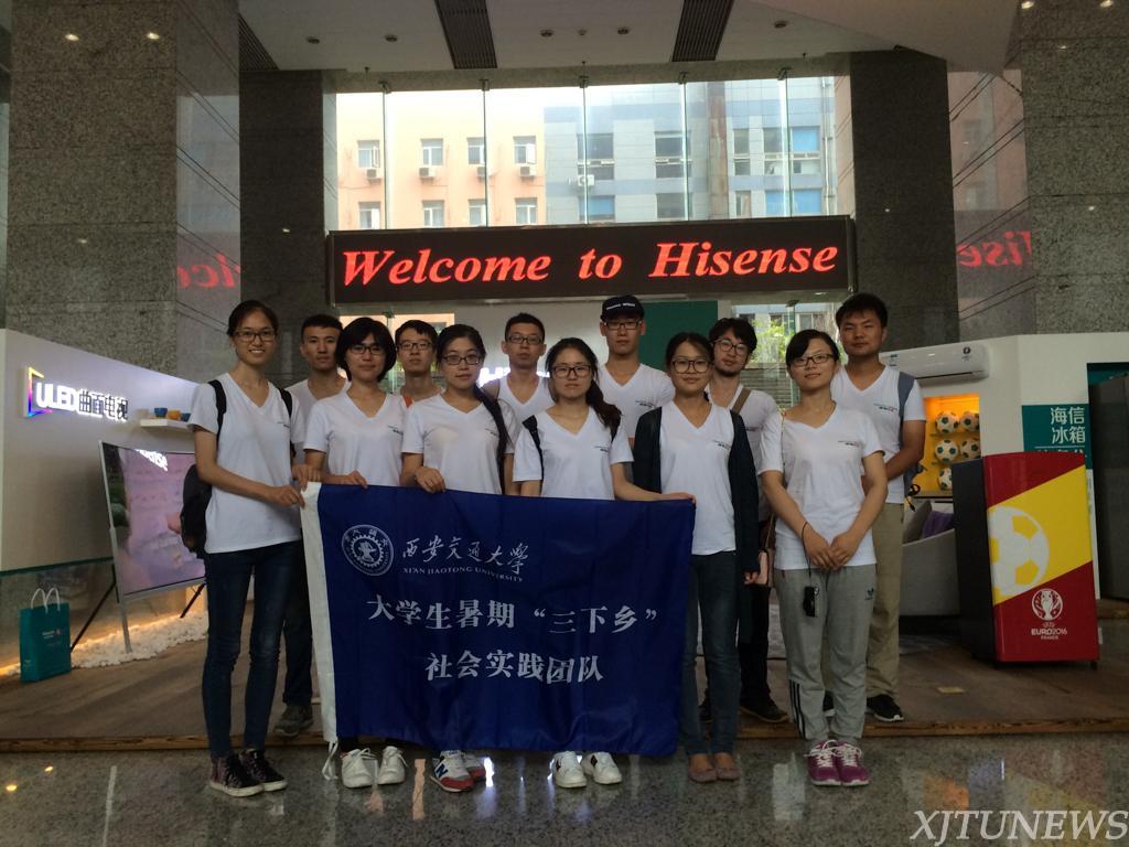 【实践在路上】能动学院人居学院赴青岛海信日立开展暑期实践活动