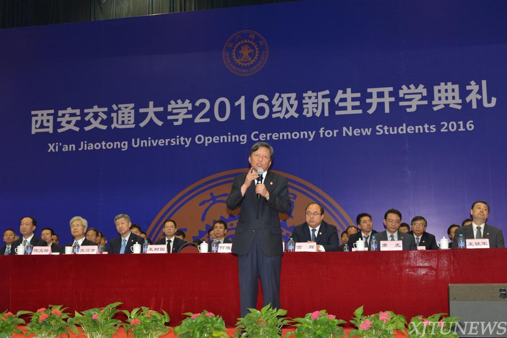 王树国校长在2016级本科新生开学典礼上的讲话