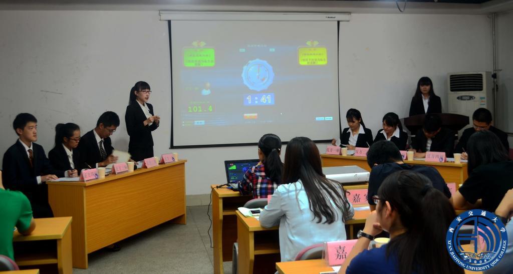 西安交通大学与西北政法大学的辩