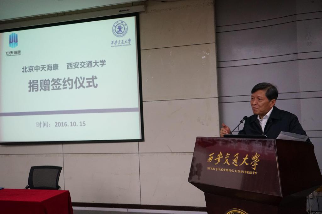 北京中天海康投资有限公司捐赠1000万 建立西安交大健康与 ...