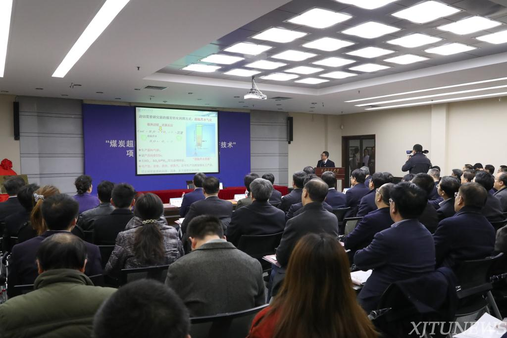 """西安交大""""煤炭超临界水气化制氢发电多联产技术""""项目产业化工作正式启动"""