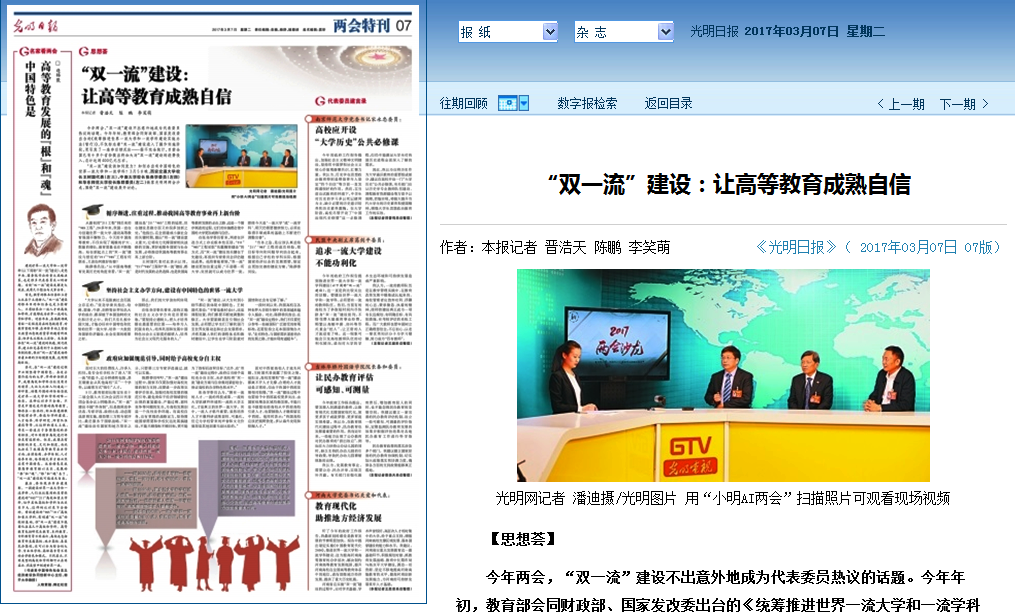 """王树国校长做客光明日报融媒体谈""""双一流""""建设"""