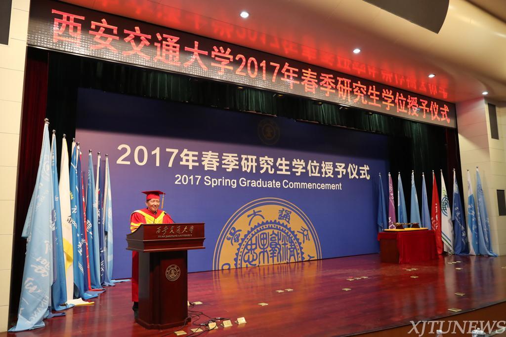 王树国校长在2017年春季研究生学位授予仪式上的讲话