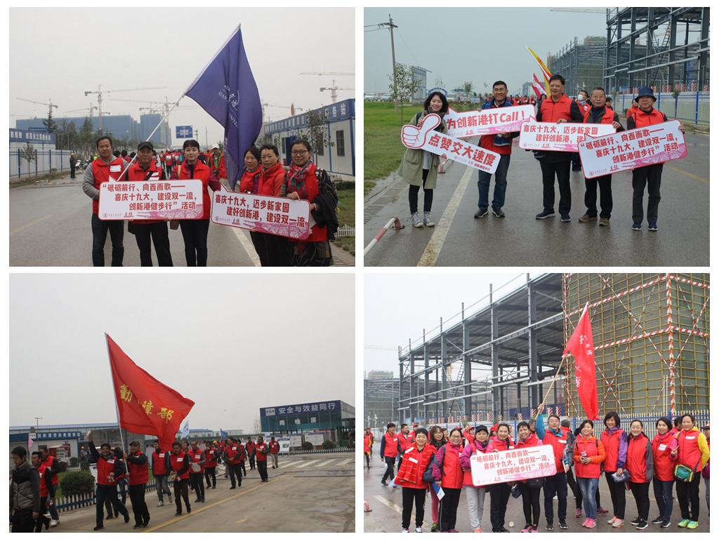 """西安交大举行""""喜庆十九大,建设双一流,创新港健步行""""活动朝阳中公教育"""
