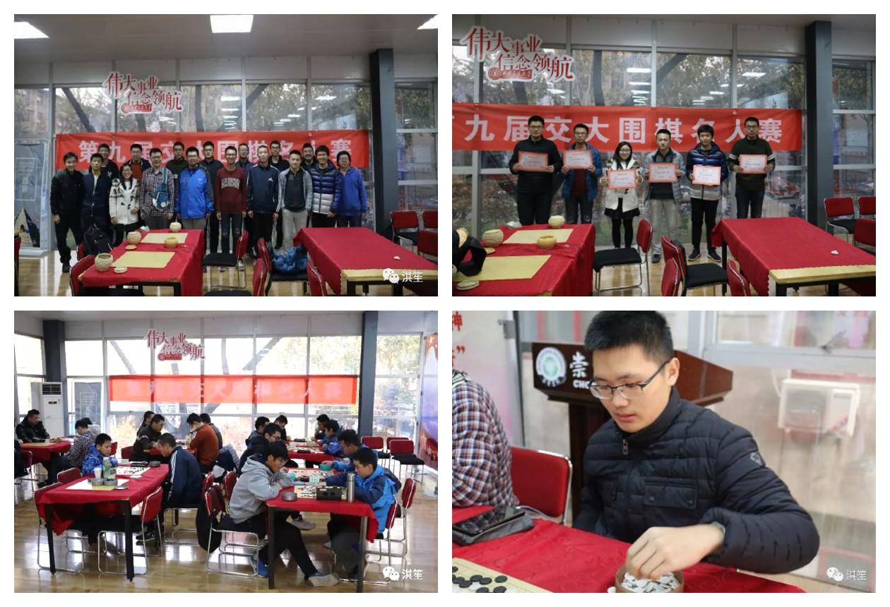 第九届交大围棋名人赛举行父母对孩子的教育