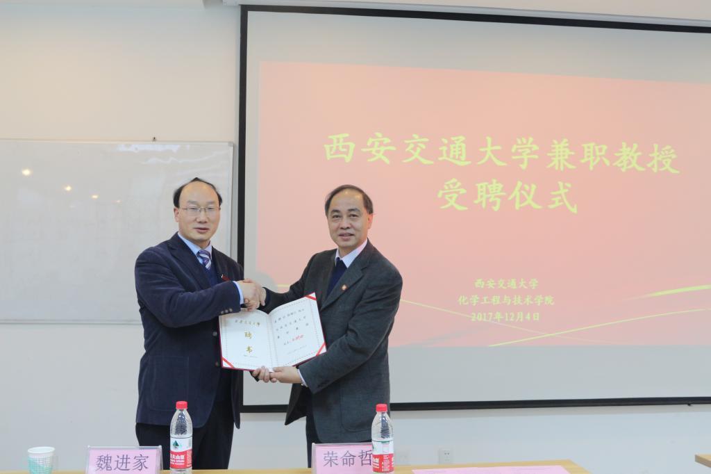 张锁江院士受聘西安交大兼职教授中国教育研究院