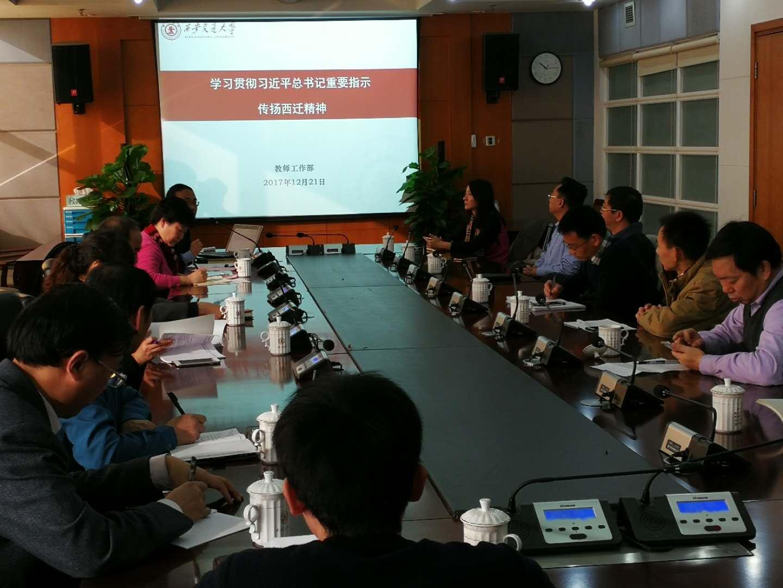 西安交大召开学科与队伍建设研讨会学习贯彻总书记重要指示于丹关于教育的演讲