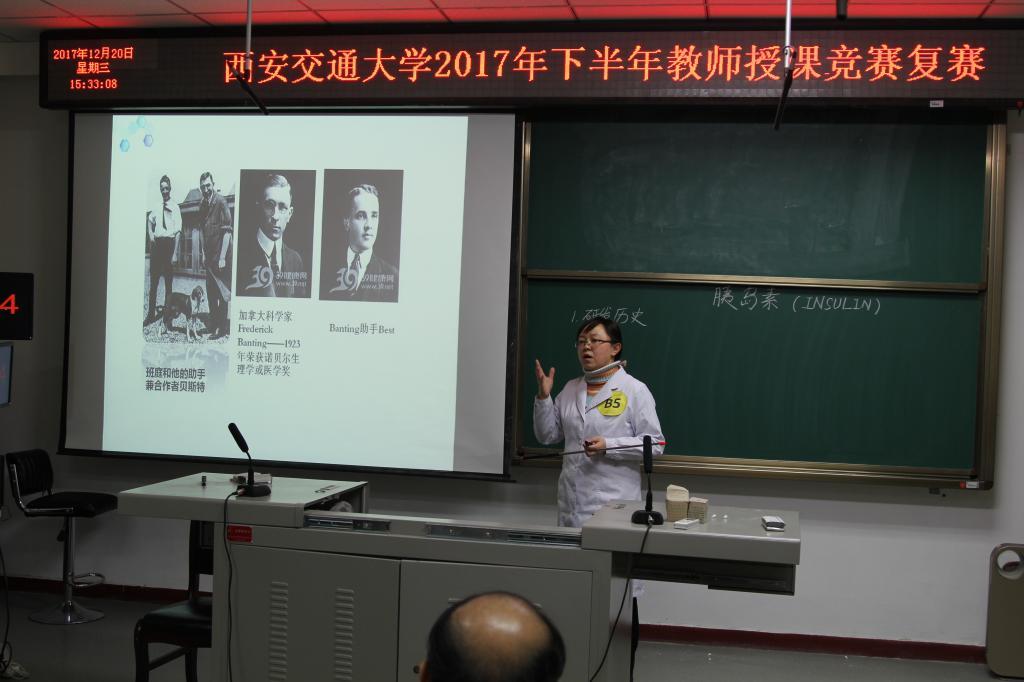 【一线教师】西安交通大学2017年下半年教学广玉兰课后反思图片