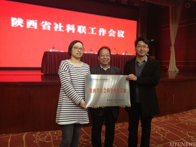 www.22sblive.com西安交大网络舆情科普基地获批陕西省社科普及基地