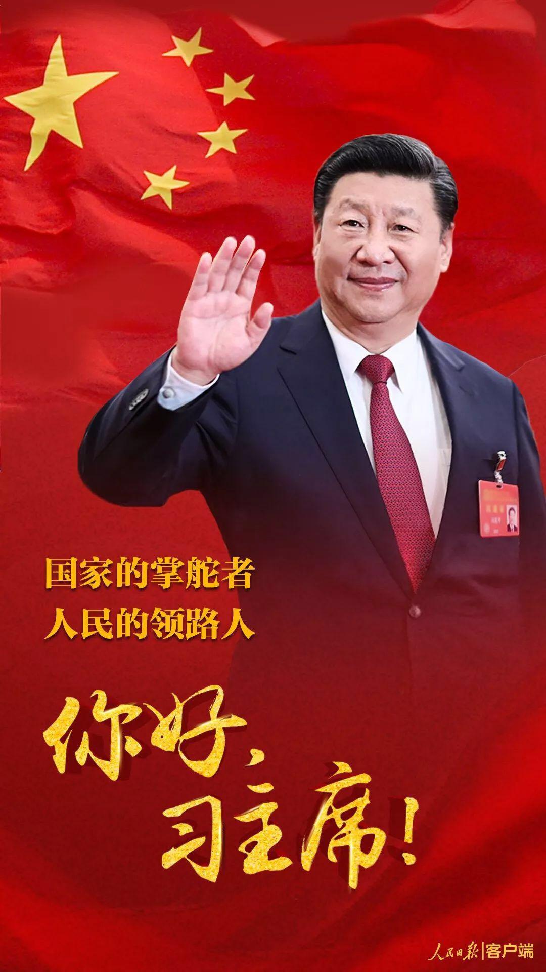 www.22gvb.com习近平全票当选为国家主席、中央军委主席