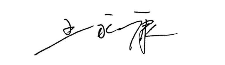 陕西省委常委、西安市委书记王永康致西安交大的贺信看护父亲的孩子