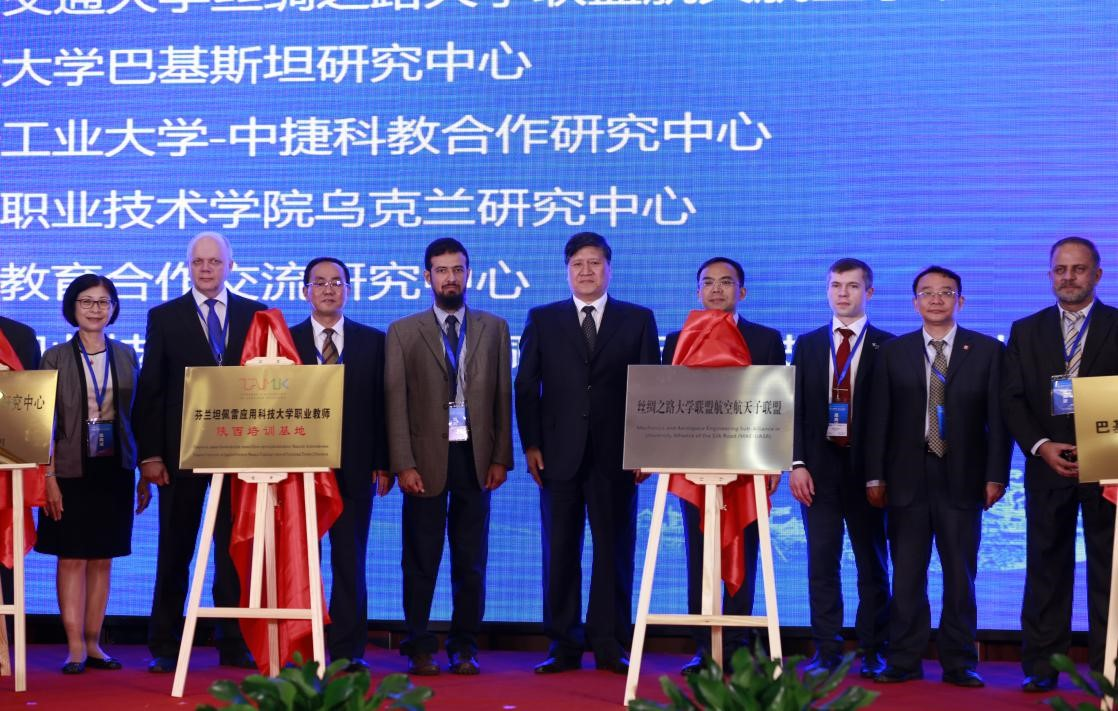 丝绸之路大学联盟航空航天子联盟在西安交大成立辽宁移动和教育教师端