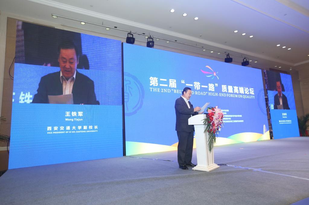 """第二届""""一带一路""""质量高端论坛在西安举办国家教育政策"""