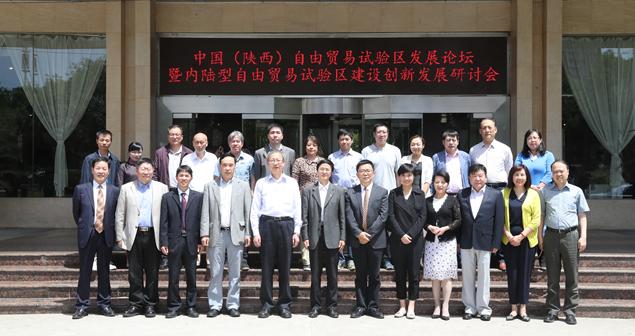 内陆型自由贸易区建设创新发展研讨会在西安交大举行辽宁招生考试之窗下载