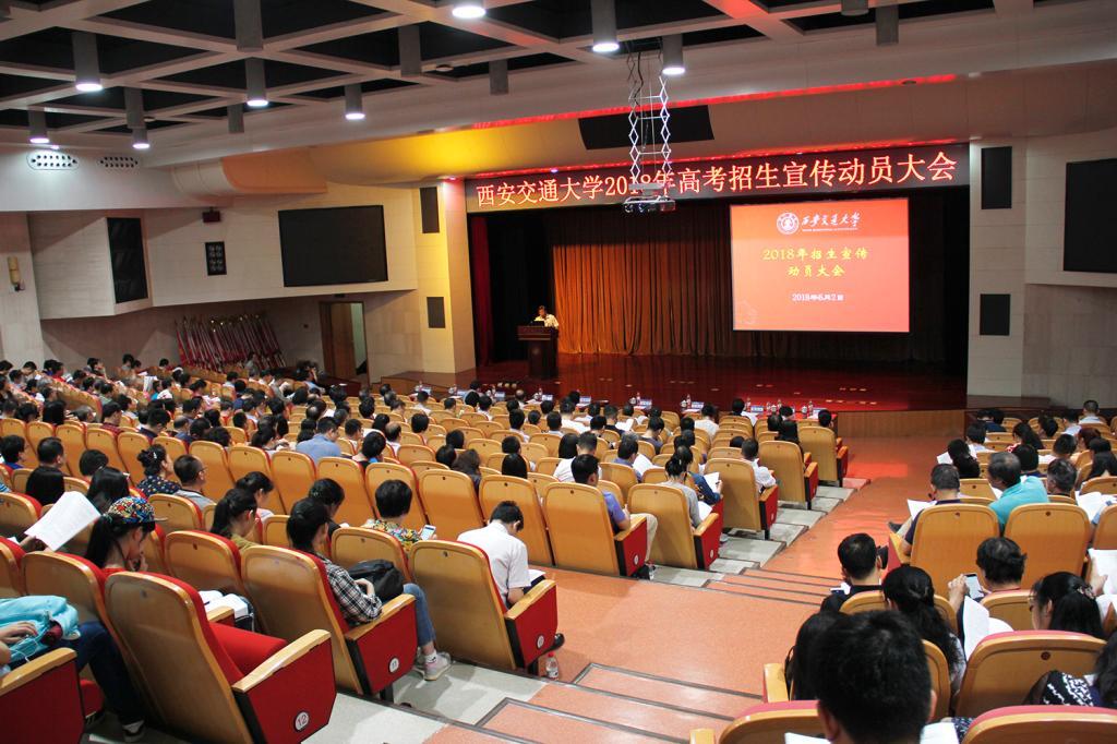 西安交大召开2018年高考招生宣传动员大会