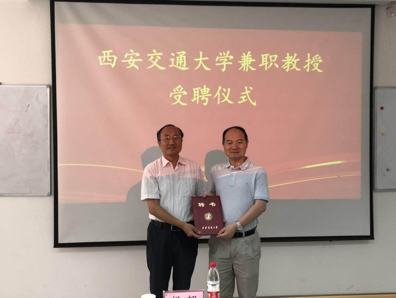 中国科学院杨超研究员受聘西安交大兼职教授