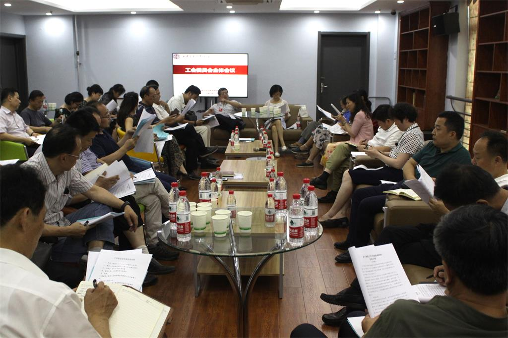 校工会召开工会委员会扩大会议 安排部署近期重点工作