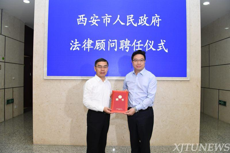 单文华教授受聘西安市政府法律顾问济宁教育招生考试院