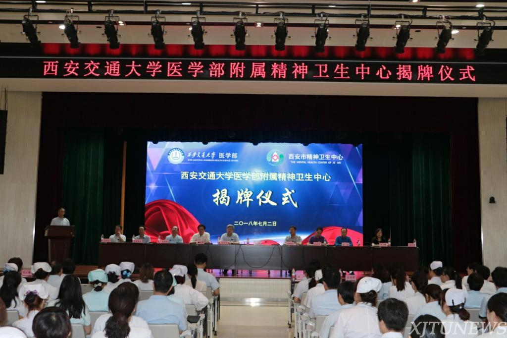 西安交大医学部附属精神卫生中心揭牌