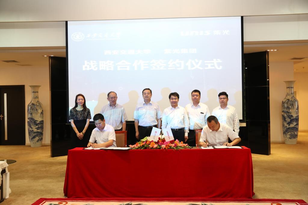 西安交通大学与紫光集团举行战略合作签约仪式