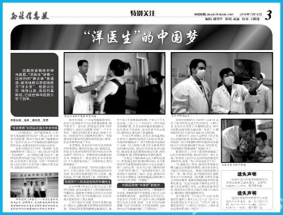 """【西北信息报】""""洋医生""""的中国梦"""