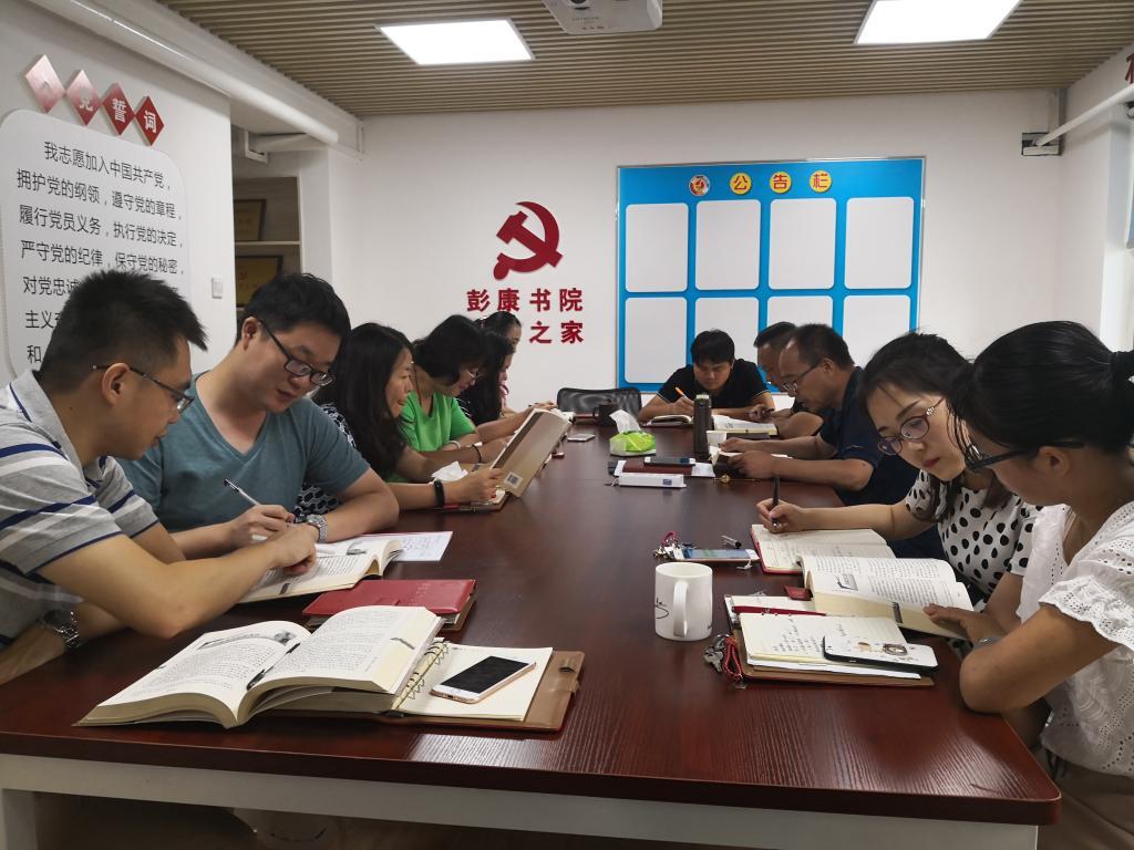彭康书院召开西迁精神学习研讨会