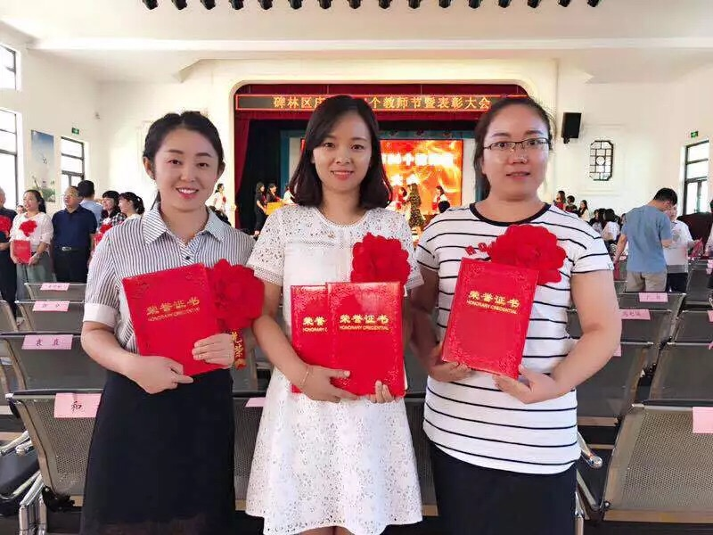 """西安交大阳光学校教师荣获""""省、市级教学能手""""称号"""