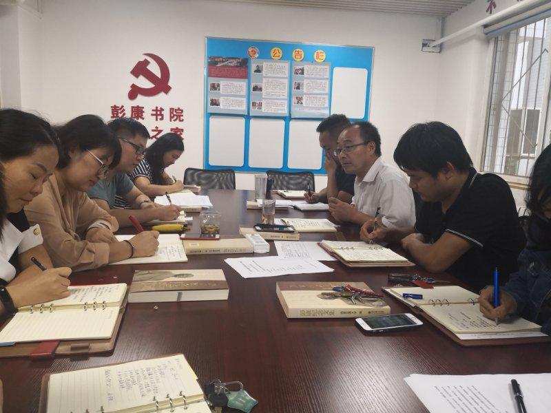 【新时代@教育】彭康书院教工党支部学习全国教育大会精神