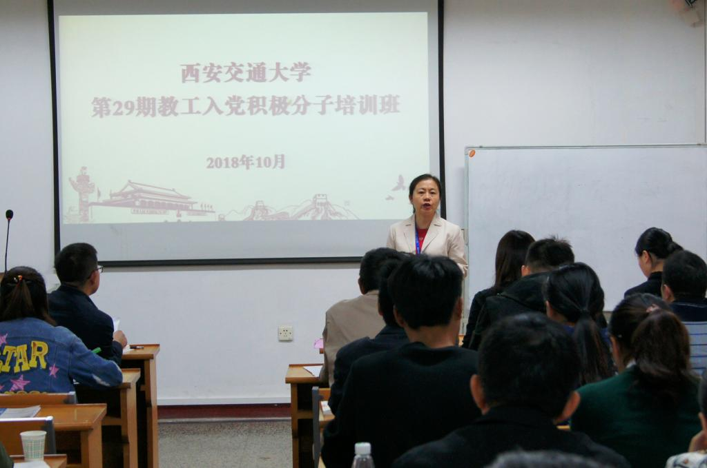 学校举办第29期教工入党积极分子党课学习班